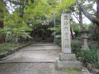 毘沙門堂門跡